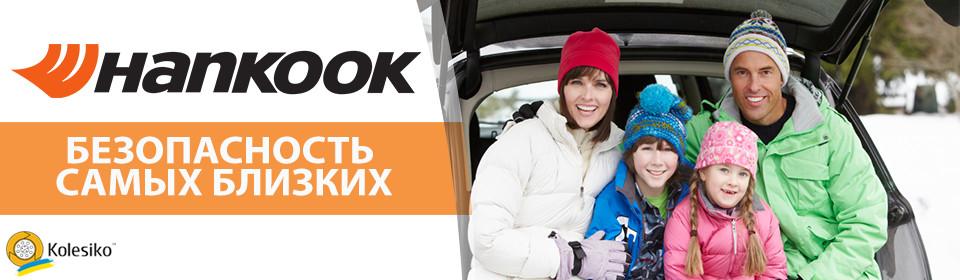Зимние шины Hankook